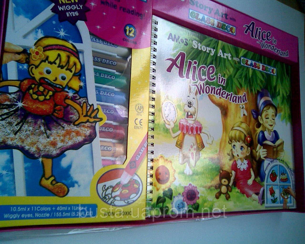 Набор для детского творчества Amos Алиса в Стране Чудес