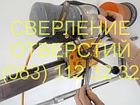 Просверлить дырку в стене Пробурить отверстие Сверление бетона