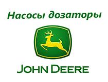 Насос-дозатор для трактора John Deere