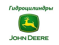Гидроцилиндры john deere