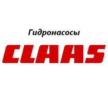Гидронасосы для техники Claas