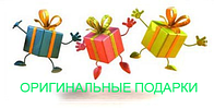 """"""" Оригинальные подарки """" Интернет - магазин   ( оригинальныеподарки.com )"""