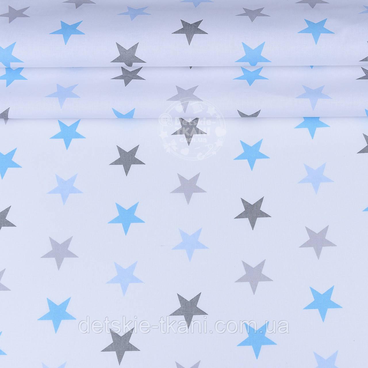 Бязь ранфорс шириной 220 см с голубыми и серыми звёздами на белом фоне (№1214)