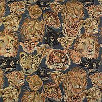 Гобелен ткань гобеленовая синий в львы леопарды пантеры ш.145 ткань