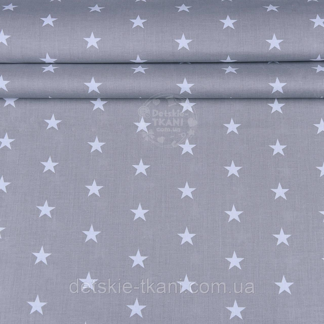 Ткань ранфорс шириной 220 см с белыми звёздочками на сером фоне, (№1215)
