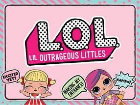 L.O.L Surprise - Сюрприз с куклами ЛОЛ