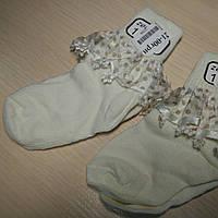 Носки для новорожденных трикотажные с рюшами