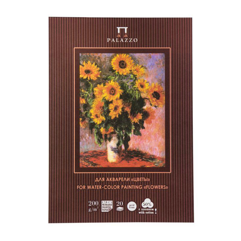 Планшет для акварели А4, с хлопком, Палаццо.К.Моне.Цветы, 200 г/м2, 20 листов, Лилия Холдинг, 470743