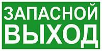 """Знак эвакуации """"Запасной выход"""""""