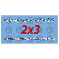 Баннер литой с печатью 2х3м (подворот+люверсы)