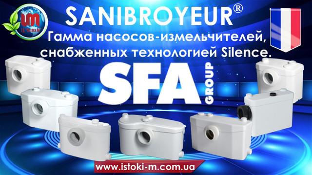 купить насос sfa sanibroyeur_sfa sanitop_sfa sanipro_sfa sanipack_sfa sanipro_sfa sanipack_sfa sanislim_sfa saniplus_sfa saniwall pro_sfa sanibest pro