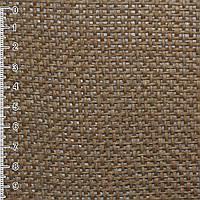 Рогожка декоративная коричневая ш.150