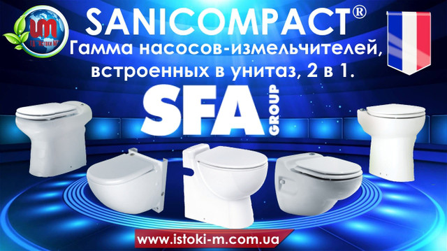sanicompact elite_sanicompact 43_sanicompact pro_sanicompact comfort_sanicompact star