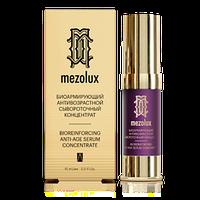 MEZOLUX антивозрастной сывороточный концентрат 15 мл