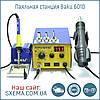 Паяльная станция Baku 601D 750W фен+паяльник пайка SMD, BGA, QFP,SOIC, PLCC