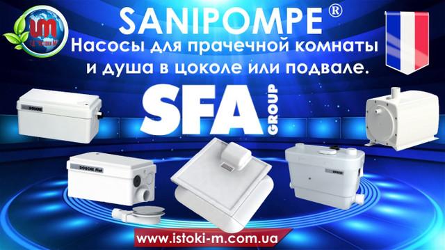 купить sfa sanidouche_sfa sanidouche flat_sfa traymatic_sfa sanifloor_sfa sanispeed_sfa sanivite_душевой поддон с насосом для отвода стоков