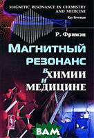 Р. Фримэн Магнитный резонанс в химии и медицине