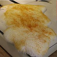 Овечья шкура белая с крашеными кончиками в медовый цвет, напольные шкуры мериноса