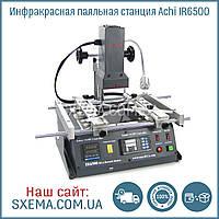 Инфракрасная паяльная станция ACHI IR6500 с преднагревателем и зажимом для плат