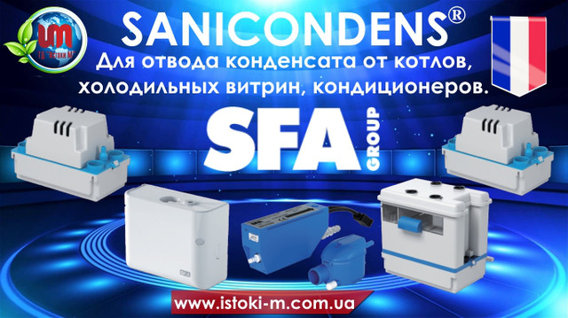 купить sfa sanicondens_sfa sanicondens plus_sfa sanicondens mini_sfa sanicondensbes best_sfa sanicondens clim mini_sfa sanicondens clim deco