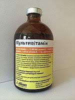 Мультивитамин 100 мл., раствор для инъекций