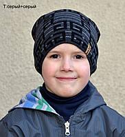 Яркая детская шапка для детей Темно-серый + серый, фото 1