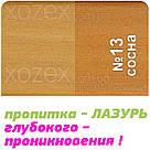 """Пропитка - Лазурь  Maxima """"Acrylic impregnate"""" водная 0,75лт СОСНА, фото 2"""