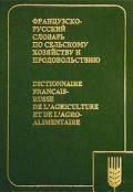 Французско-русский словарь по с/хозяйству и продовольствию.