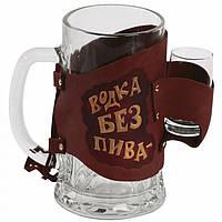 """Пивной бокал в кожаном футляре """"Водка без пива- деньги на ветер"""""""