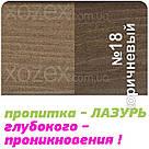 """Пропитка - Лазурь  Maxima """"Acrylic impregnate"""" водная 0,75лт КОРИЧНЕВЫЙ, фото 2"""