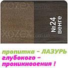"""Пропитка - Лазурь  Maxima """"Acrylic impregnate"""" водная 0,75лт ВЕНГЕ, фото 2"""
