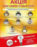 Акційний розпродаж рефлекторних світильників