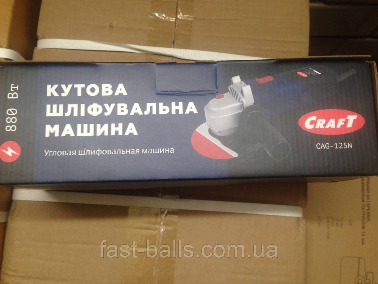 Болгарка Craft CAG-125N