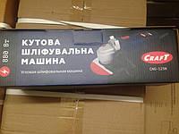 Болгарка Craft CAG-125N, фото 1