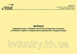 Журнал перевірки знань правил технічної експлуатації теплових установок і мереж та нормативних документів з ох