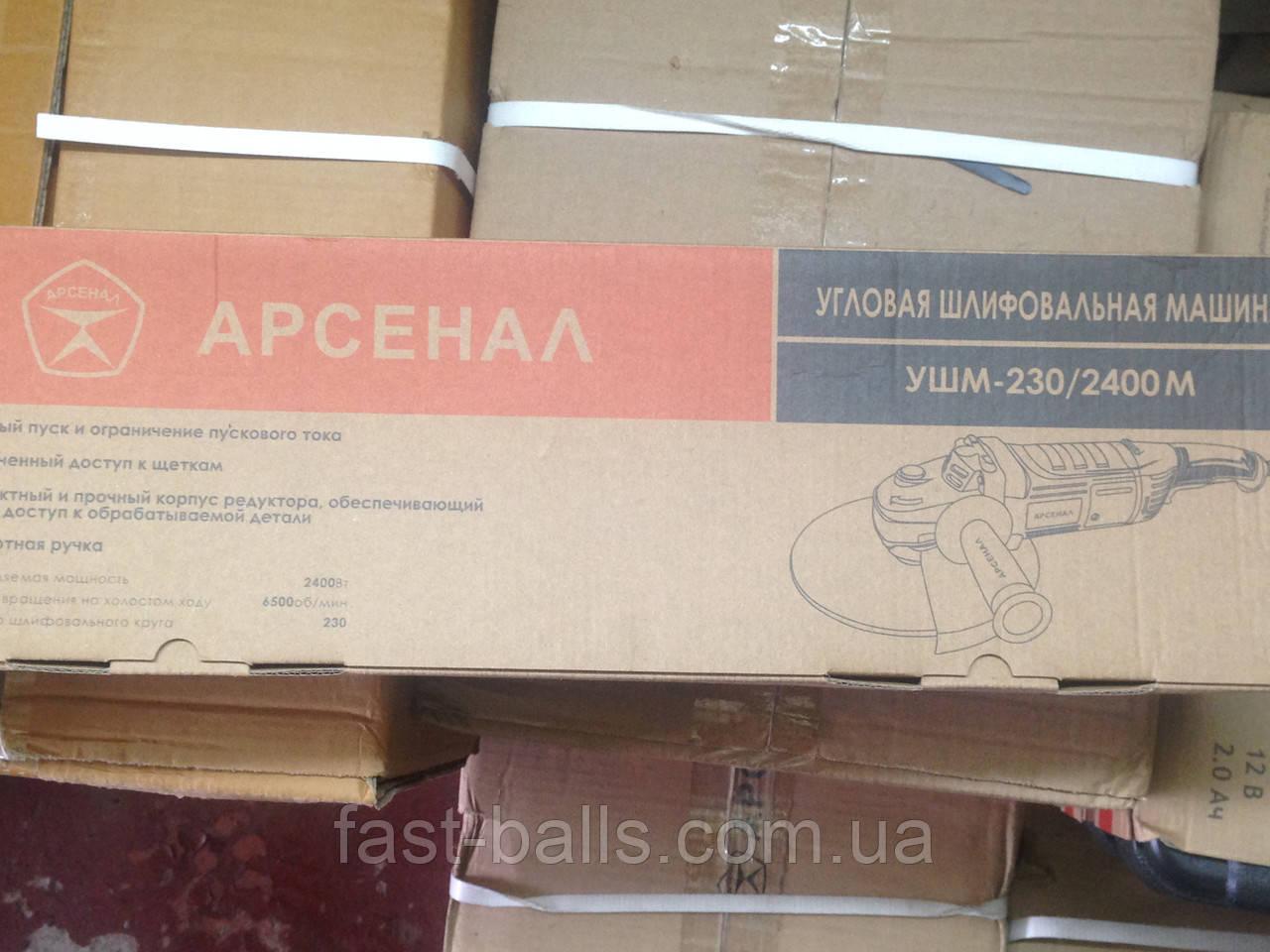 Болгарка Арсенал 230/2400М