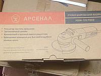 Болгарка Арсенал 125/920Э