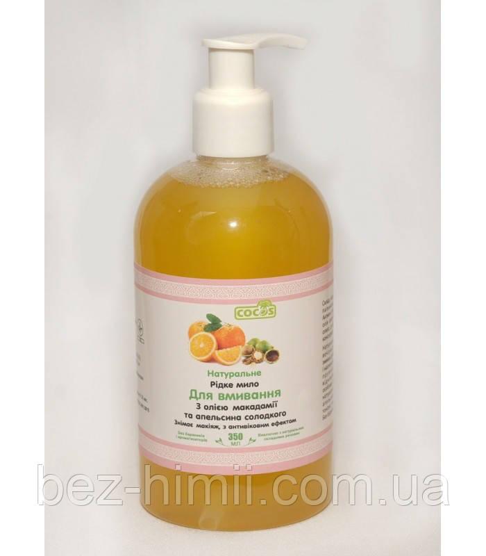 Натуральное жидкое мыло для умывания с маслами макадамии и апельсина