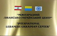 Табличка офисная