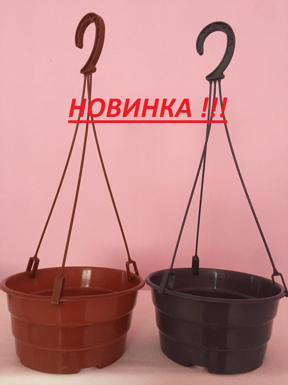 Горшки для цветов  18 диаметра 2 литра с подвесом