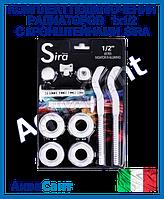 Комплект подключения радиаторов отопления 1х1/2 с кронштейнами SIRA