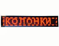 """LED-вывеска """"Бегущая строка"""" 100х25 см"""