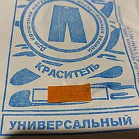 Краситель для тканей универсальный (оранжевый) анилиновый, фото 1