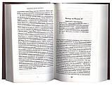 Беседы на Псалмы. Святитель Иоанн Златоуст, фото 3