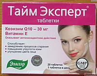 Тайм эксперт (Коэнзим Q10 с витамином Е) таб.№20 по 0,52г блистер