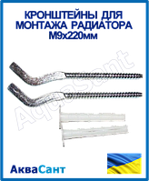 Кронштейны для монтажа радиатора М9х220мм