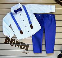 Нарядный костюм для мальчика, синий электрик, мелкая полоска 80, 92, 98 р. bondi