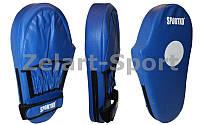 Лапы спортивные SPORTKO UR PD4-B (р-р 36x20x5см, синяя)