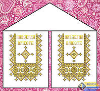 5ce567046a4f52 Рушник свадебный для вышивки бисером - НАВСЕГДА ВМЕСТЕ, Арт. РБС-026