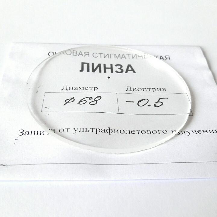 Линзы для дали(-0.5), стекло